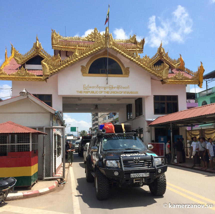 Мы первые в Мьянме!
