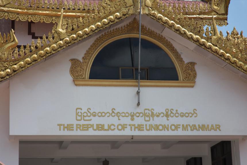 Начало Мьянмы