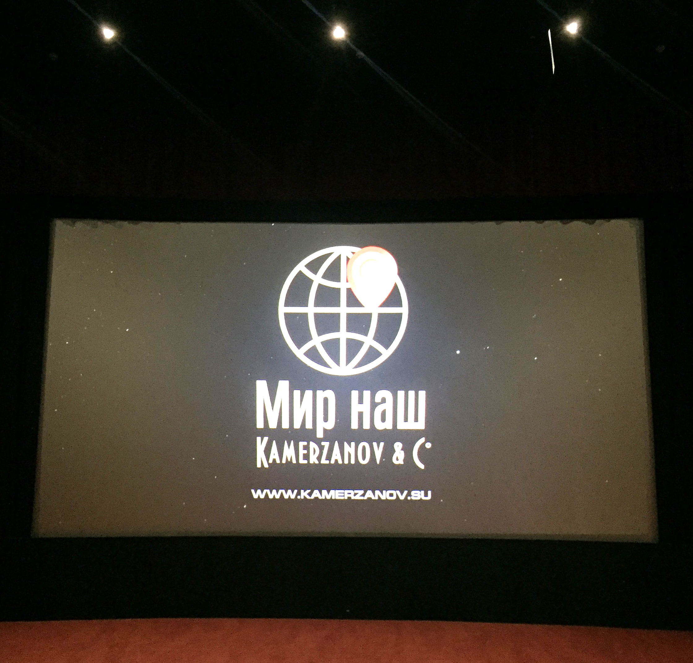 mirnash cinema screen